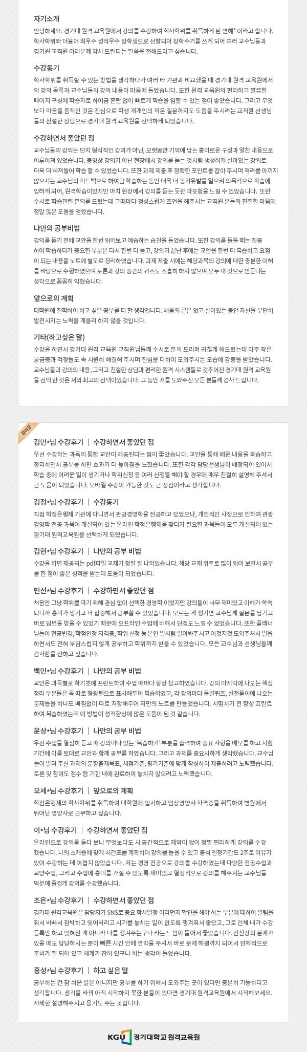 연혜*님 수강후기