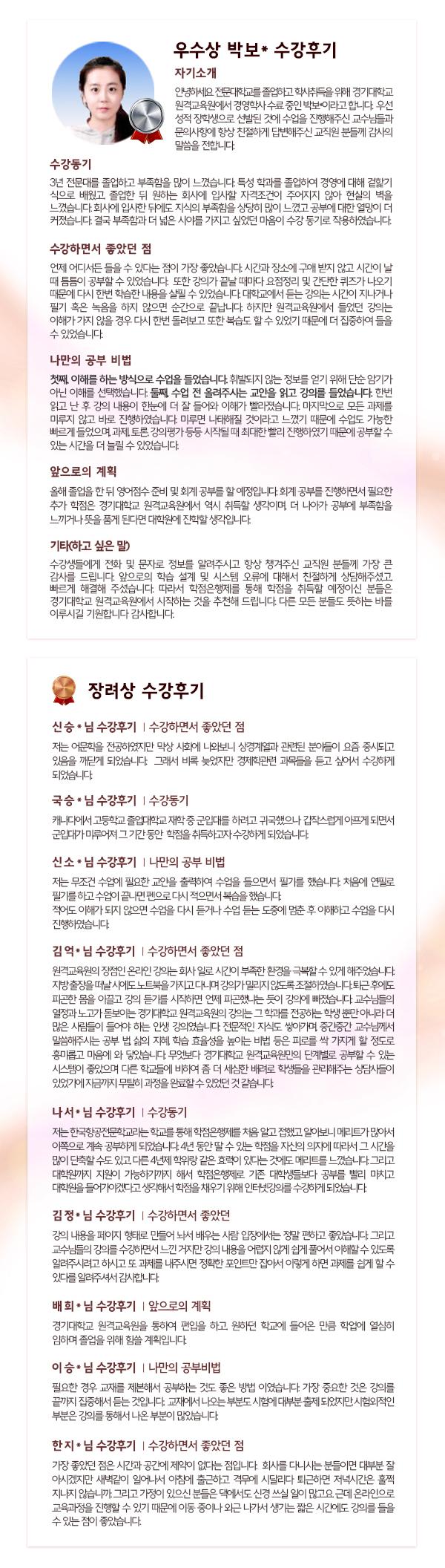 박보*님 수강후기