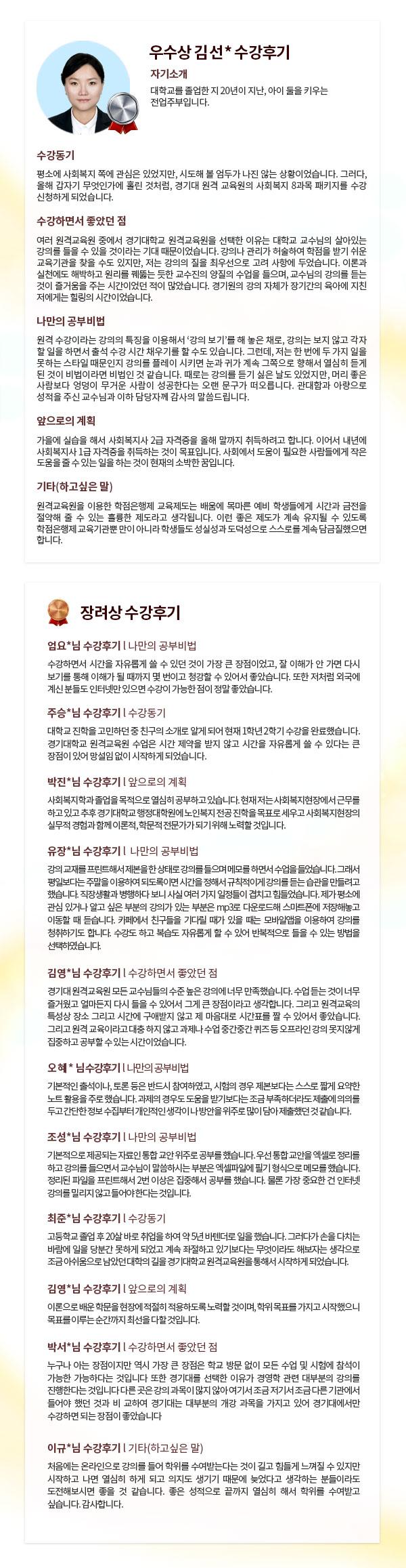 김선*님 수강후기