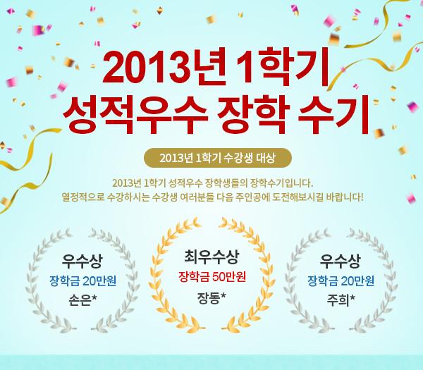 경기대학교 원격교육원 2013년 1학기