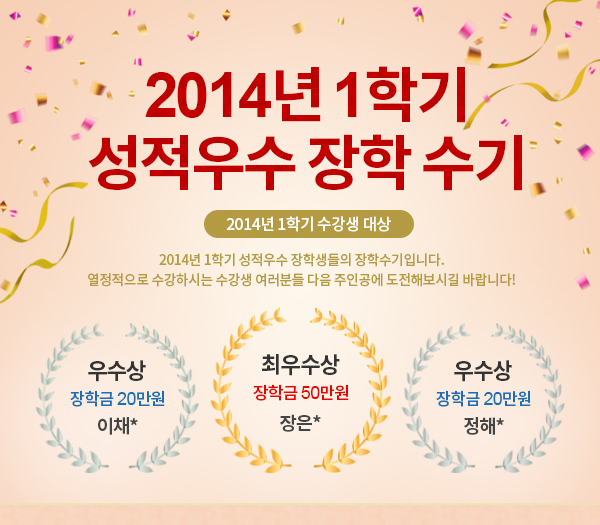경기대학교 원격교육원 2014년 1학기