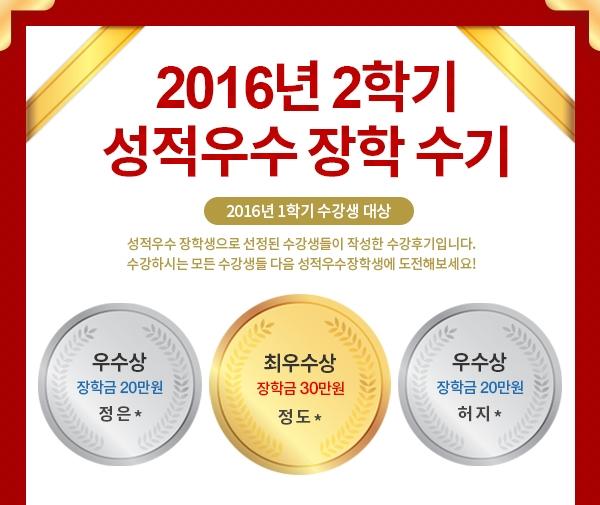 경기대학교 원격교육원 2016년 1학기