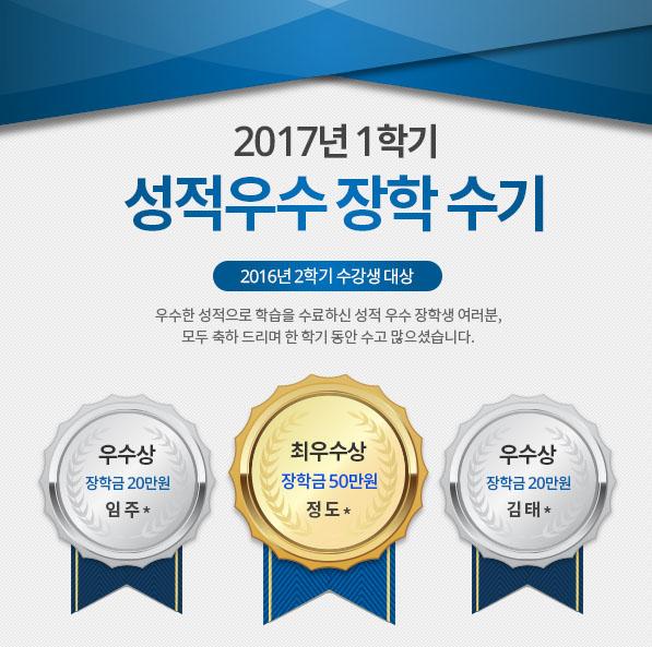 경기대학교 원격교육원 2017년 1학기