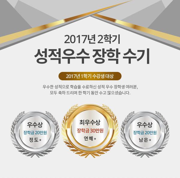 경기대학교 원격교육원 2017년 2학기