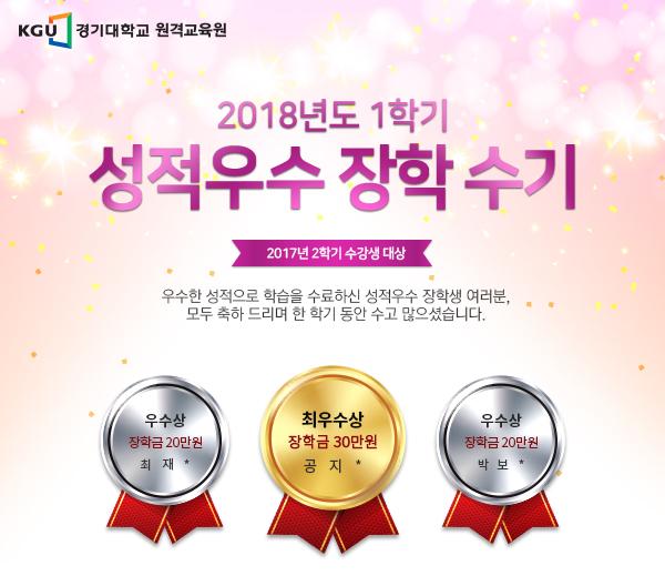 경기대학교 원격교육원 2018년 1학기