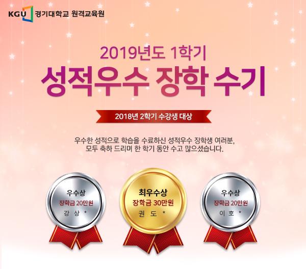 경기대학교 원격교육원 2019년 1학기