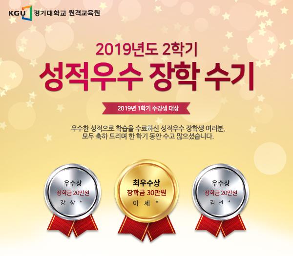 경기대학교 원격교육원 2019년 2학기
