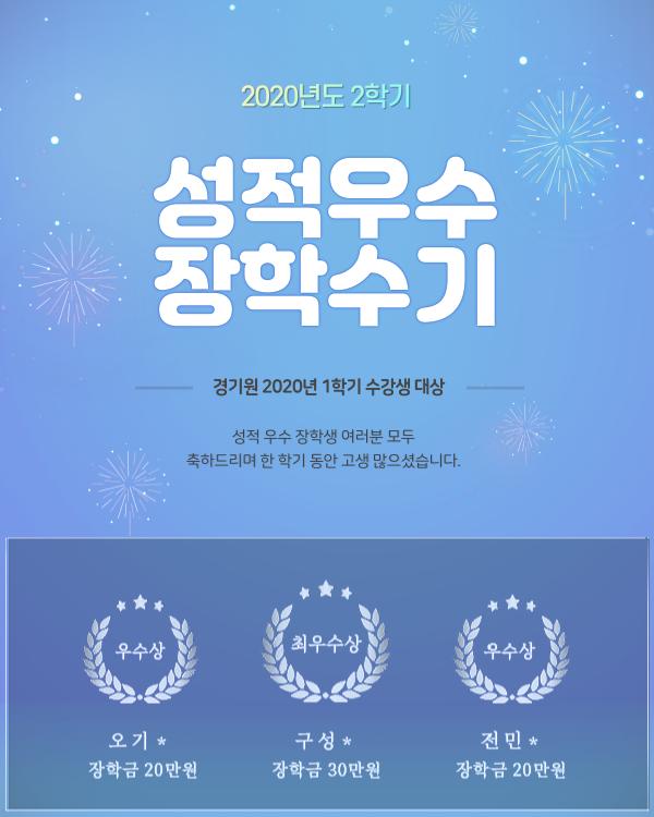 경기대학교 원격교육원 2020년 2학기