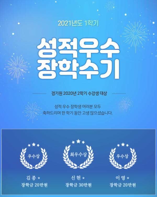 경기대학교 원격교육원 2020년 1학기